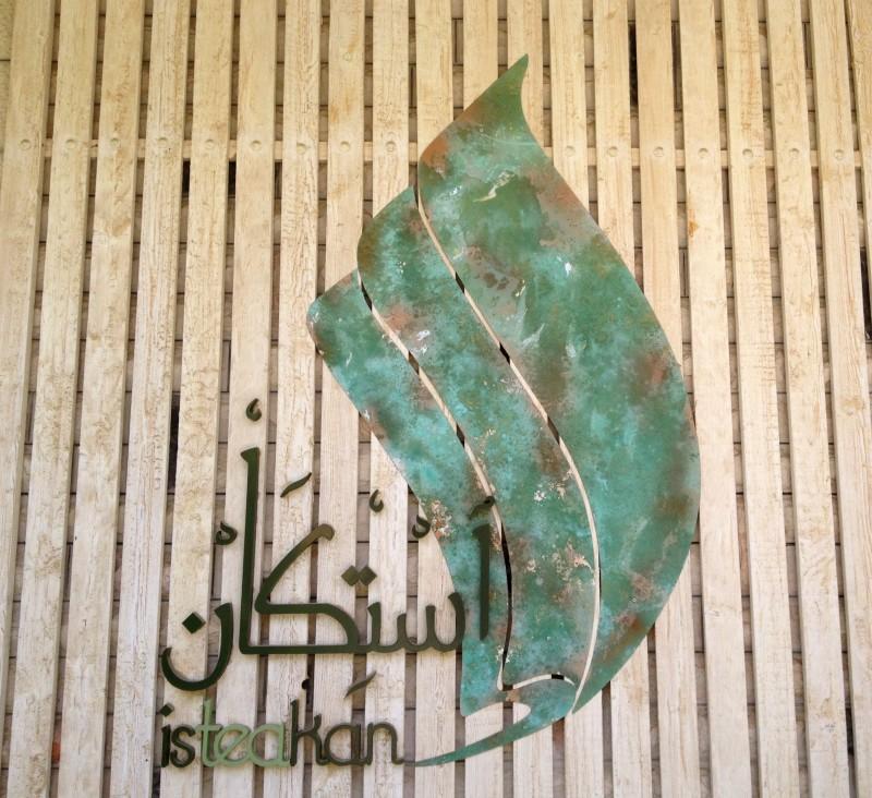 Isteakan Amman