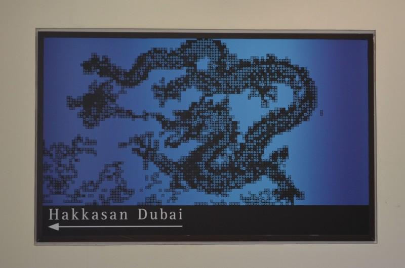 Hakkasan Boulevard Jumeirah Emirates Tower